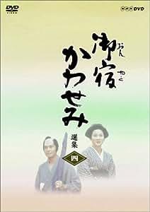 御宿かわせみ選集 第四集 [DVD]