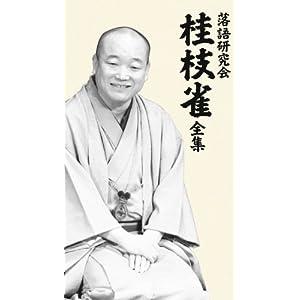 落語研究会 桂枝雀 全集 [DVD]