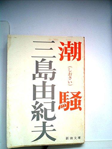 潮騒 (1955年) (新潮文庫)の詳細を見る