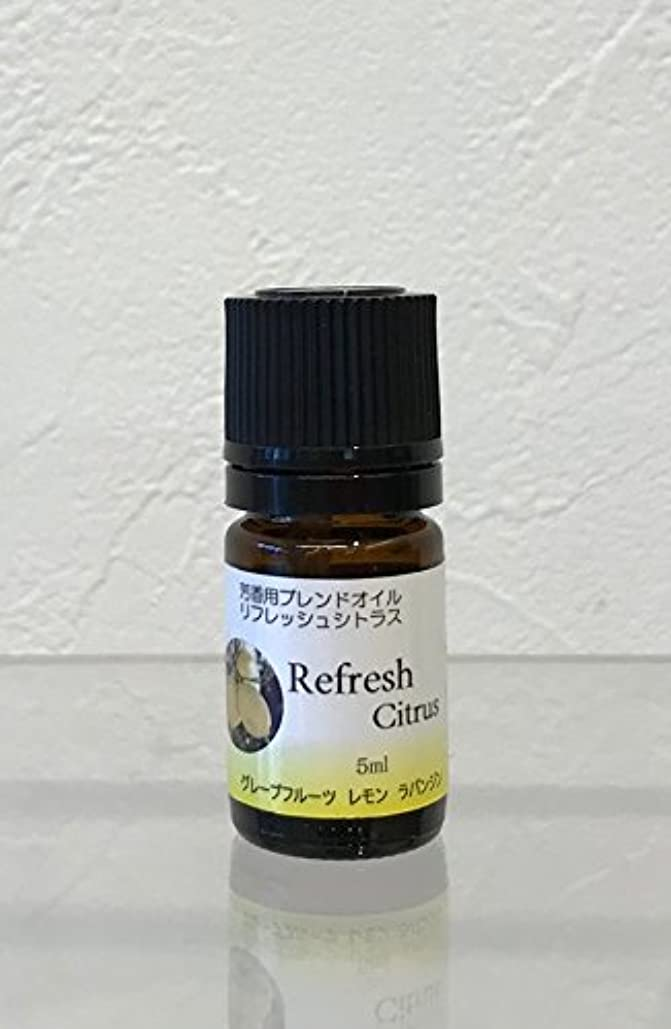 膨張する物語接続芳香用ブレンドオイル ナチュラルシリーズ リフレッシュシトラス
