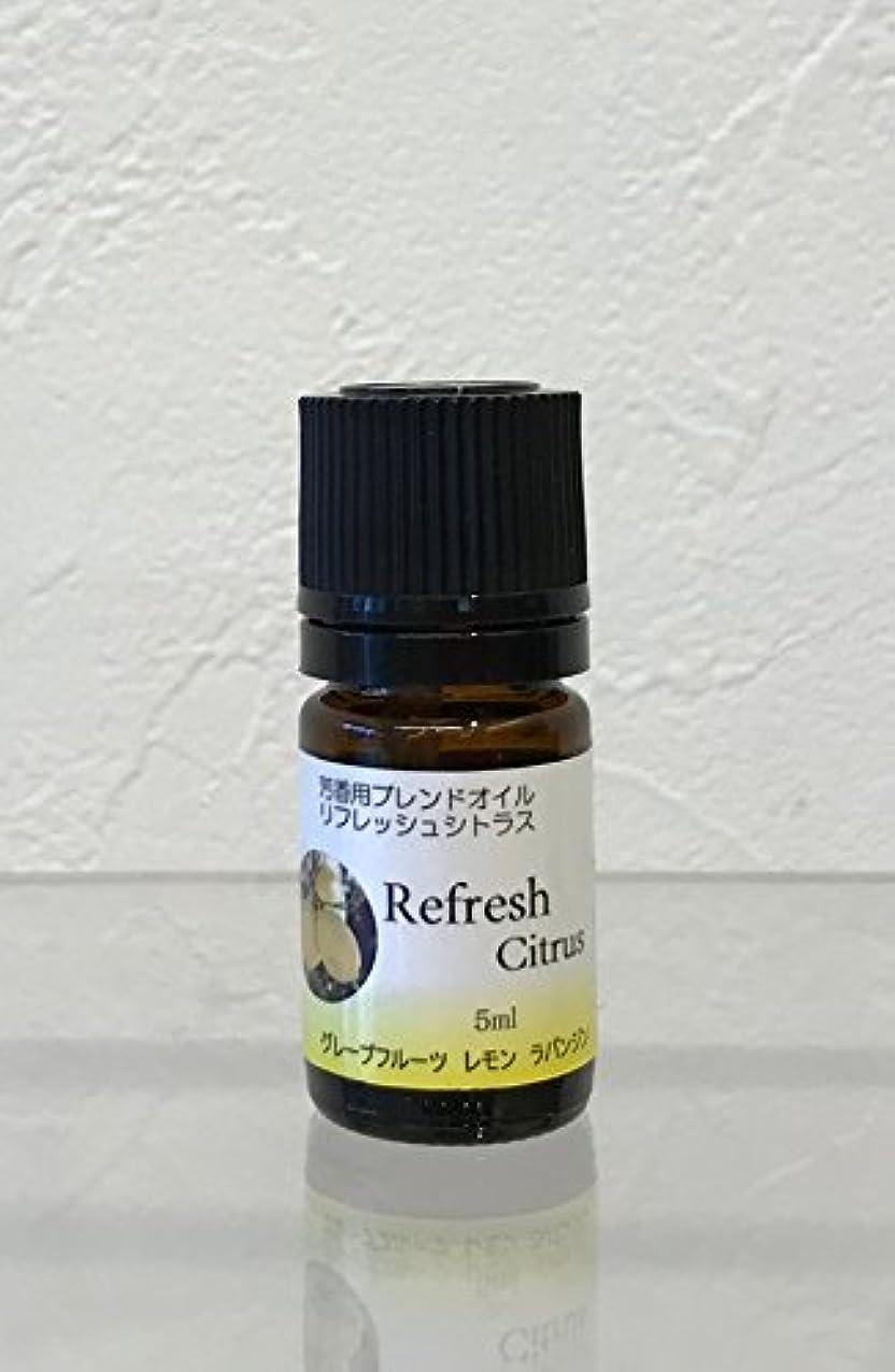 私機械的新鮮な芳香用ブレンドオイル ナチュラルシリーズ リフレッシュシトラス