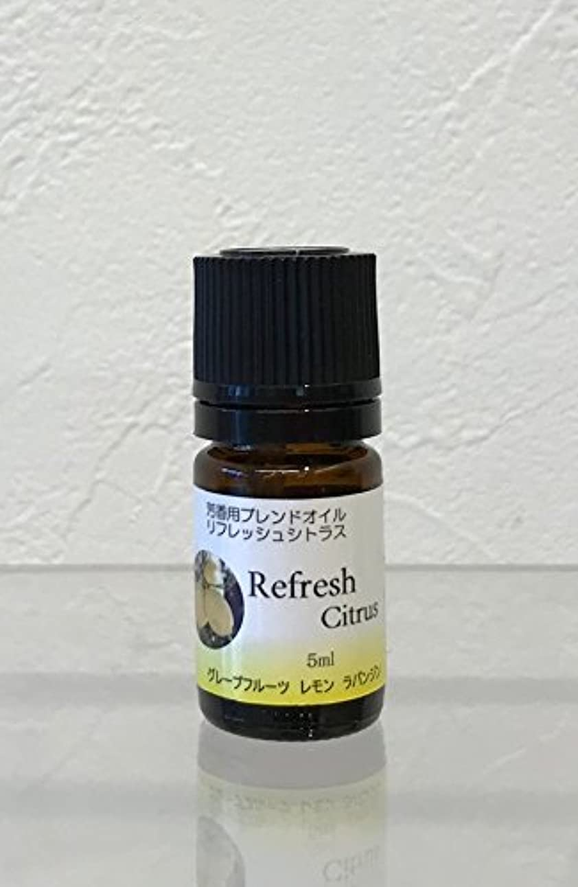 アルコールブース差し引く芳香用ブレンドオイル ナチュラルシリーズ リフレッシュシトラス