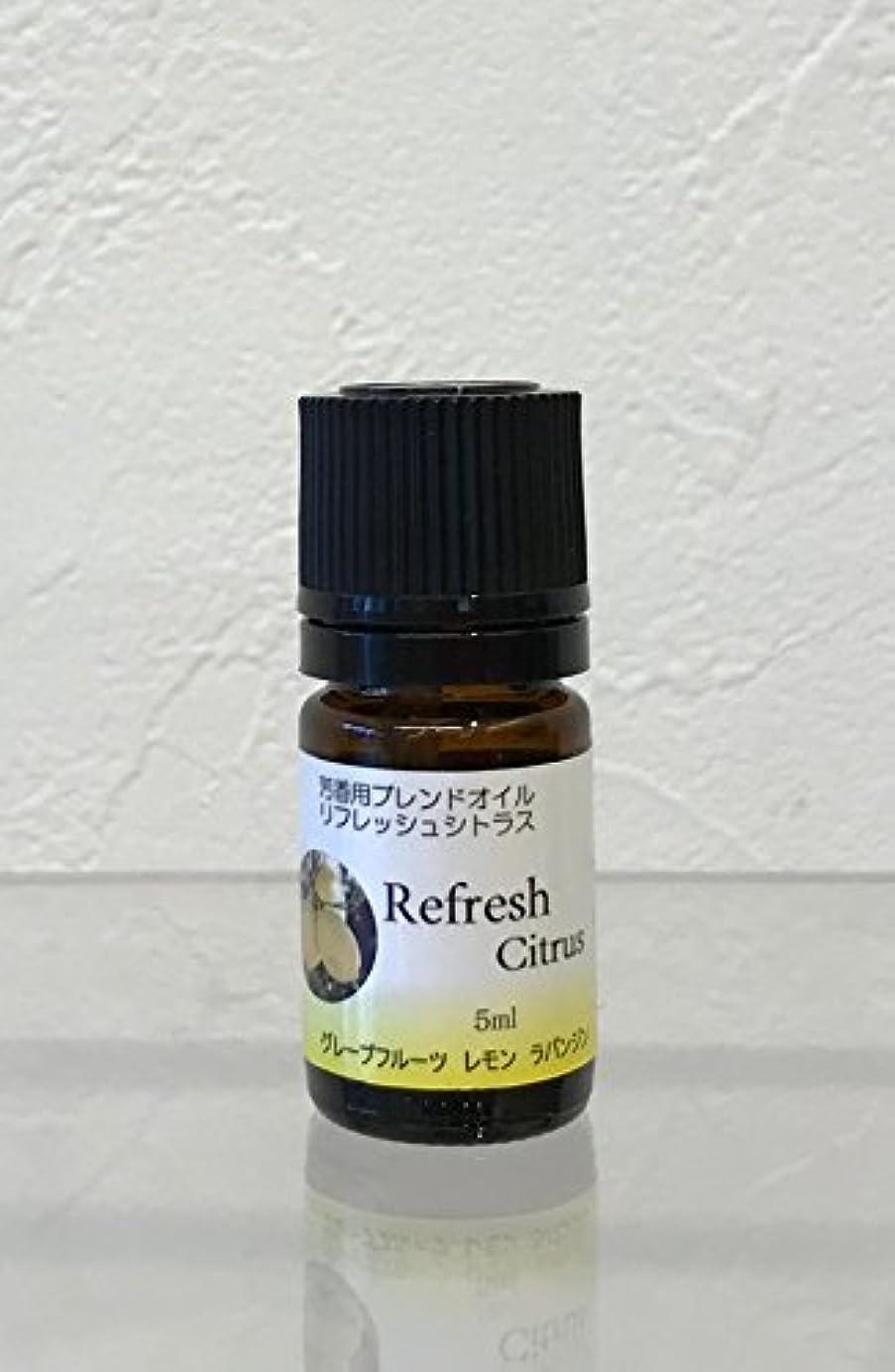 決定するファックス永続芳香用ブレンドオイル ナチュラルシリーズ リフレッシュシトラス