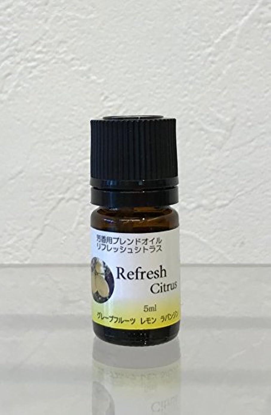 ベスト体操選手湿地芳香用ブレンドオイル ナチュラルシリーズ リフレッシュシトラス