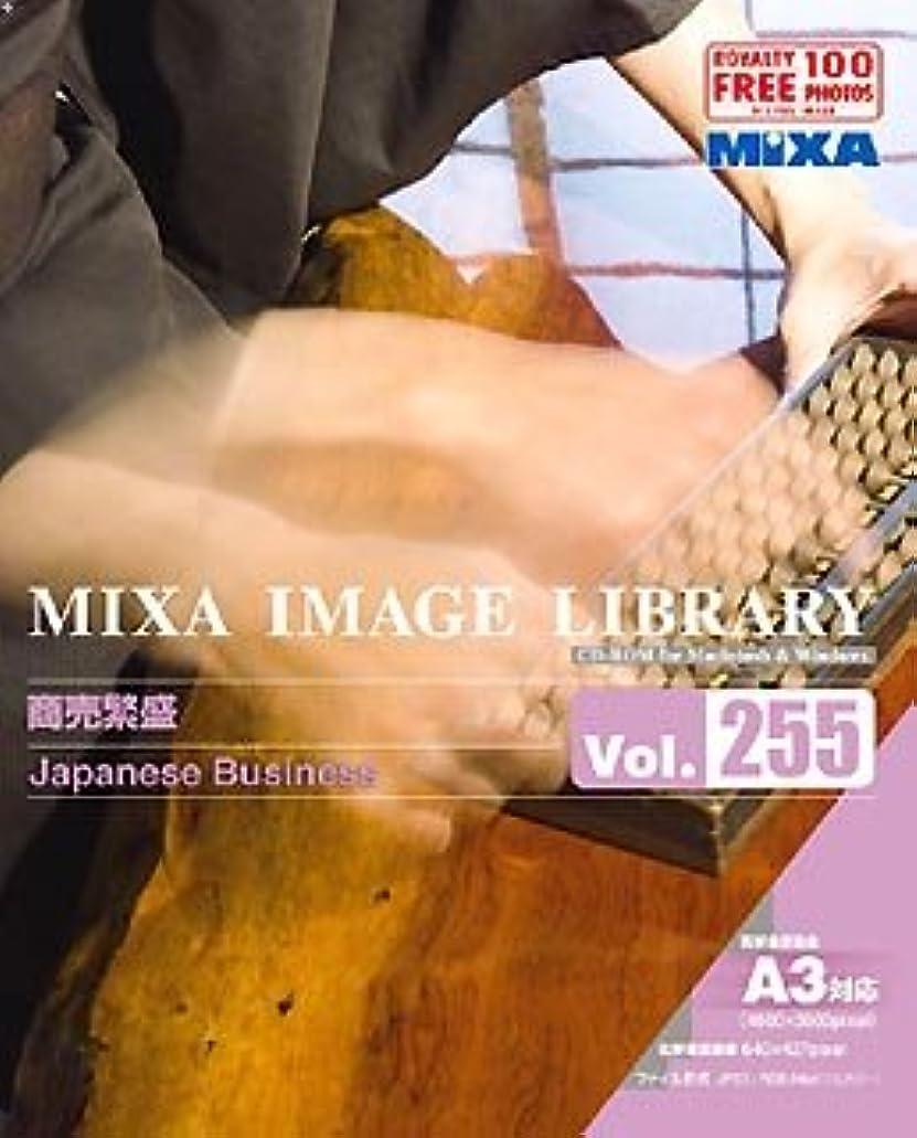 笑い豊かにする劇的MIXA IMAGE LIBRARY Vol.255 商売繁盛