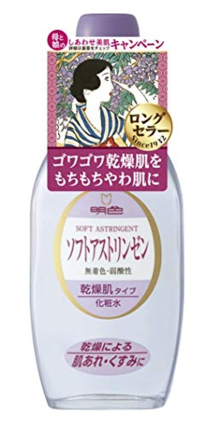 明色シリーズ ソフトアストリンゼン 170mL (日本製)