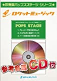 夢やぶれて (レ・ミゼラブルより)【option日本語ヴォーカル譜付、参考音源CD付、パート別音源あり、15人から演奏可】POP29 (吹奏楽 楽譜 ポップスステージ)