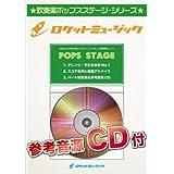 Dirty Work(ブルゾンちえみBGM)【参考音源CD付,初中級用,15人~演奏可能】POP219