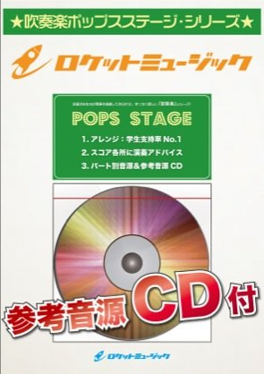 Lemon/米津玄師【参考音源CD付,初中級用,15人~演奏可能】POP271(吹奏楽ポップスステージ)