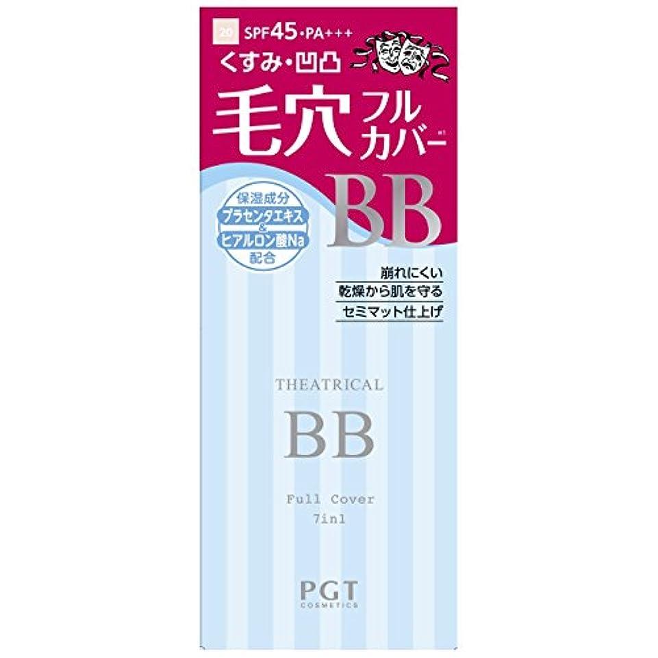 ベーシック酒櫛パルガントン シアトリカルBBクリーム#20 ナチュラルベージュ 25g SPF45/PA+++
