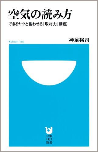 空気の読み方‾「できるヤツ」と言わせる「取材力」講座‾ (小学館101新書)の詳細を見る