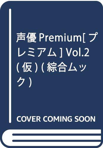 声優Premium[プレミアム] Vol.2(仮) (綜合ムック)