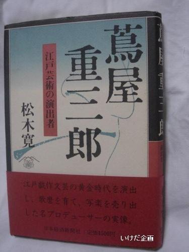 蔦屋重三郎―江戸芸術の演出者