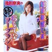 及川奈央の超高級癒し系まるッとおもてなしソープランド [DVD]