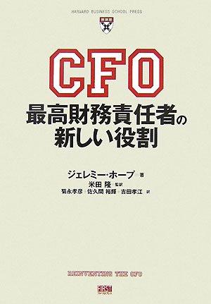CFO 最高財務責任者の新しい役割 (HARVARD BUSINESS SCHOOL PRESS)の詳細を見る