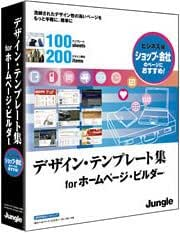 デザイン・テンプレート集 for ホームページ・ビルダー ビジネス編