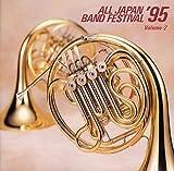 日本の吹奏楽'95(2)