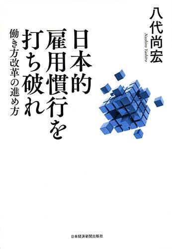 日本的雇用慣行を打ち破れ