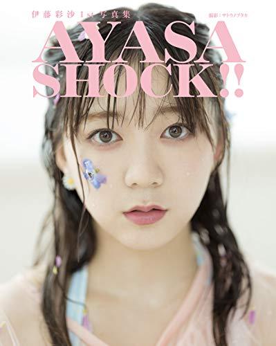 伊藤彩沙1st写真集 AYASA SHOCK!!