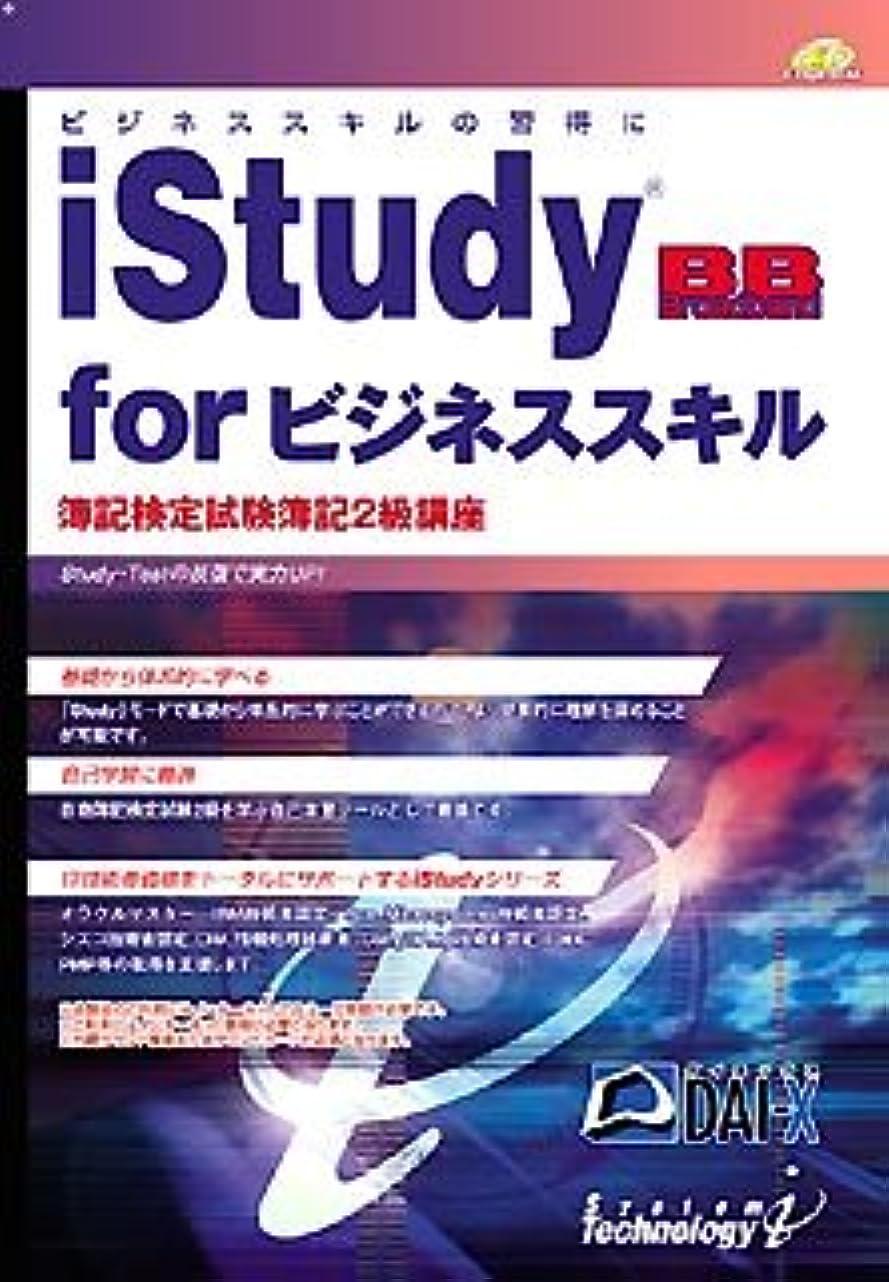 リップぴかぴか情熱的iStudy BB for ビジネススキル 簿記検定試験 簿記2級講座