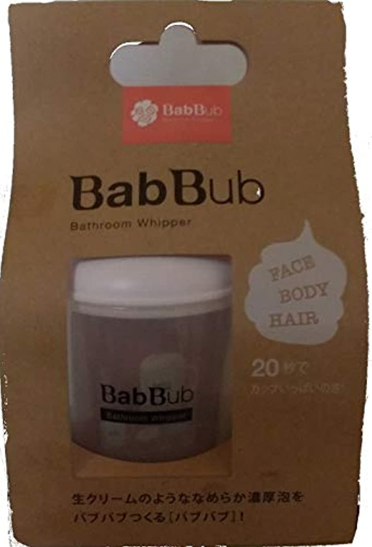 ライトニング不器用多年生BabBub バスルームホイップ 【生クリームのようななめらか濃厚泡をつくる】