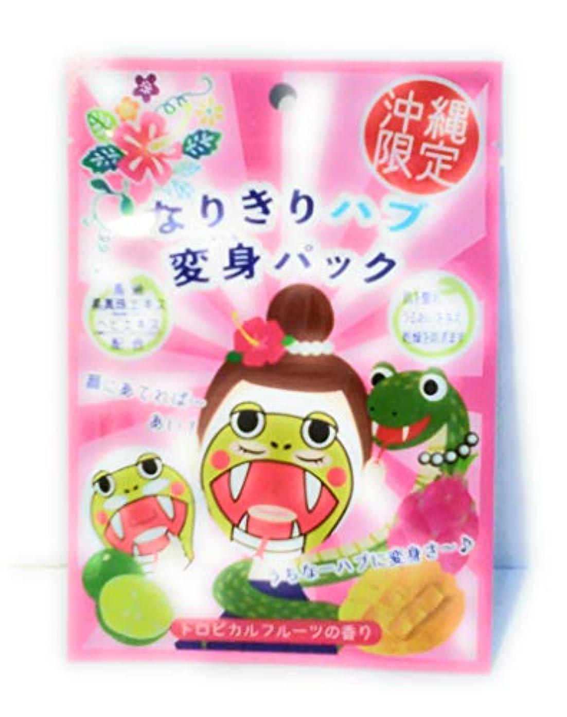 クローゼット刈る忌み嫌う沖縄限定 なりきりハブ変身パック トロピカルフルーツの香り