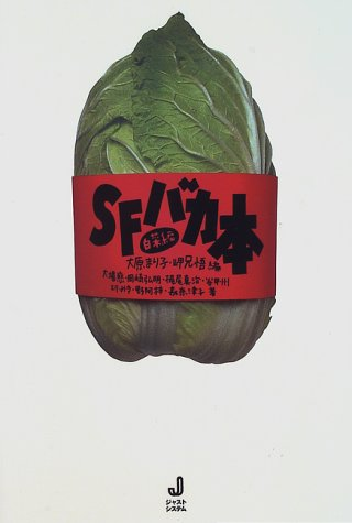 SFバカ本 白菜編の詳細を見る