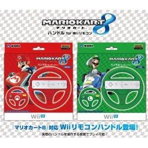 マリオカート8 ハンドル for Wiiリモコン マリオバージョン+ルイージバージョン 2点