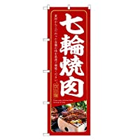 アッパレ!! のぼり 七輪焼肉 長持ち四方三巻縫製 2色 2サイズ有 (赤,ジャンボ)