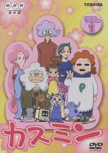 カスミン Vol.1 [DVD]