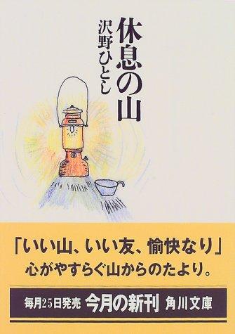 休息の山 (角川文庫)の詳細を見る