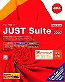 JUST Suite 2007 特別バージョンアップ版(NW)