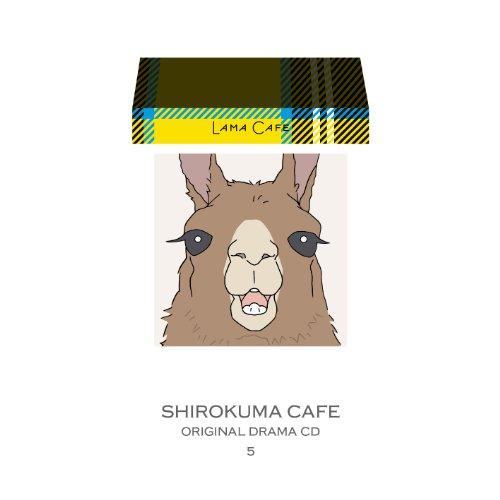 しろくまカフェオリジナルドラマCD5「らまカフェ」の詳細を見る