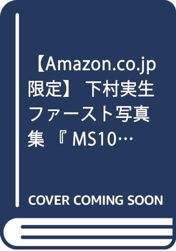 【Amazon.co.jp限定】 下村実生 ファースト写真集 『 MS1022 』  Amazon限定カバーVer.