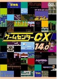 ゲームセンターCX 14【レンタル落ち】