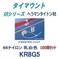 タイマウント(ビス止めタイプ) KR8G5 乳白色 100個 (ヘラマンタイトン社) (タイラップ インシュロック ケーブルタイ 結束バンド)用固定具