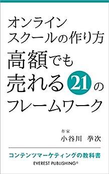 [小谷川 拳次]のオンラインスクールの作り方-高額でも売れる21のフレームワーク: コンテンツマーケティングの教科書 (エベレスト出版)