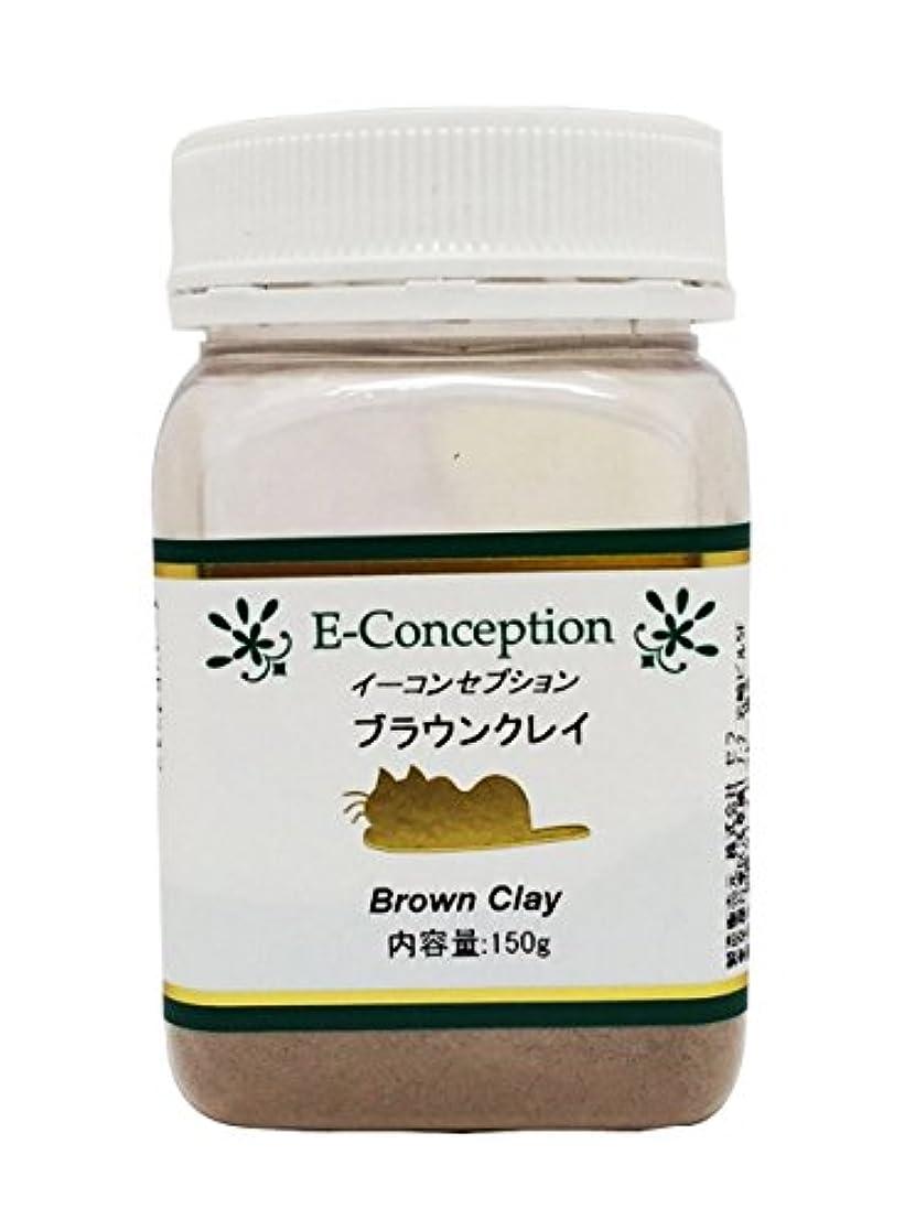 欠伸乱雑な変えるICA国際クレイセラピー協会 【ブラウンクレイ】 150g