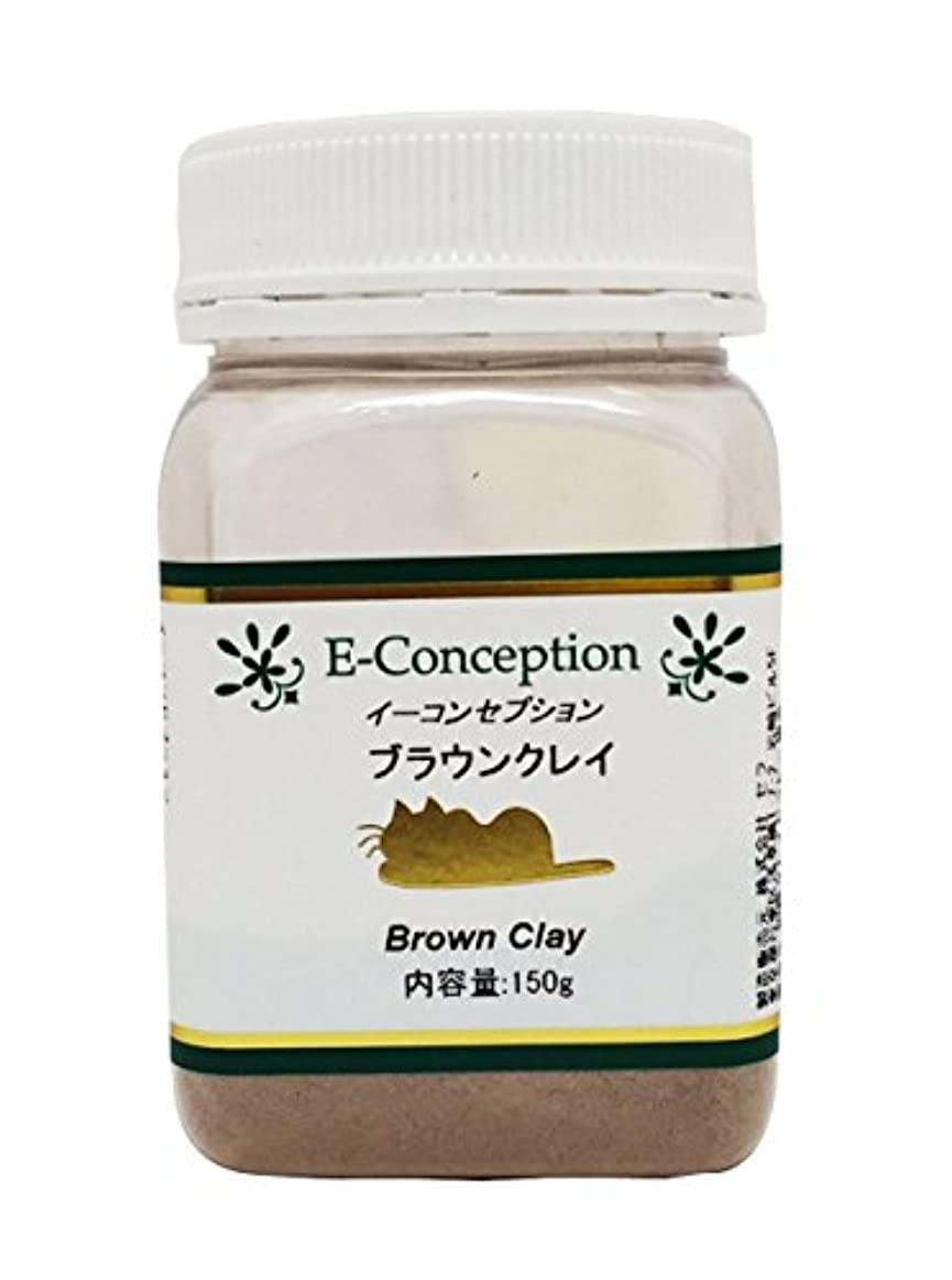 チーズブリーク飢えICA国際クレイセラピー協会 【ブラウンクレイ】 150g