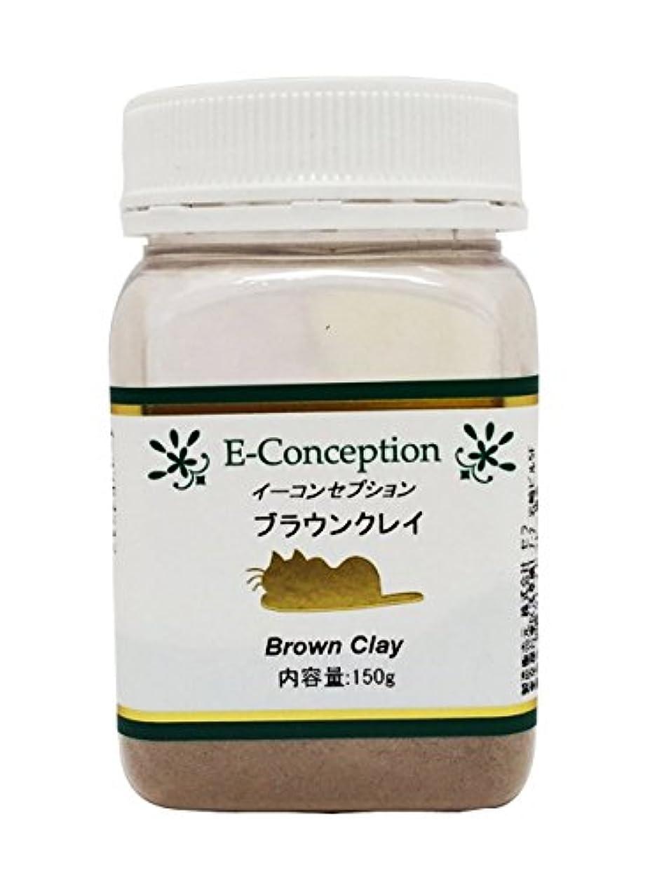 帝国意識事故ICA国際クレイセラピー協会 【ブラウンクレイ】 150g