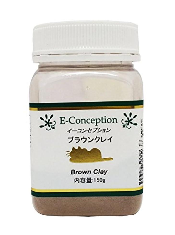 宝泥沼うがいICA国際クレイセラピー協会 【ブラウンクレイ】 150g