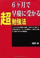 6カ月で早慶に受かる超勉強法 (YELL books)
