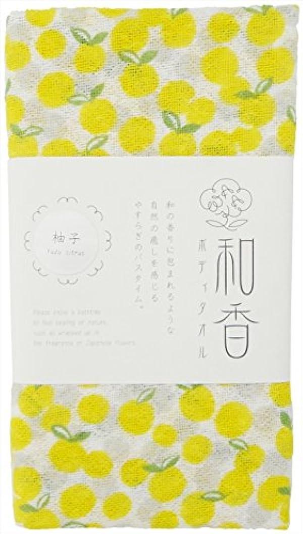 投票コンプライアンス階下宮本 ボディタオル 肌にやさしい天然素材コットン 『和香』 柚子 0 32×90cm