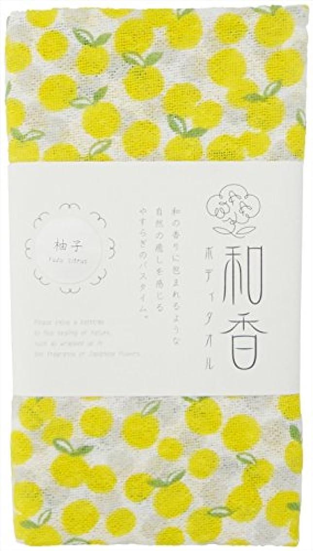 肖像画郡ミンチ宮本 ボディタオル 肌にやさしい天然素材コットン 『和香』 柚子 0 32×90cm