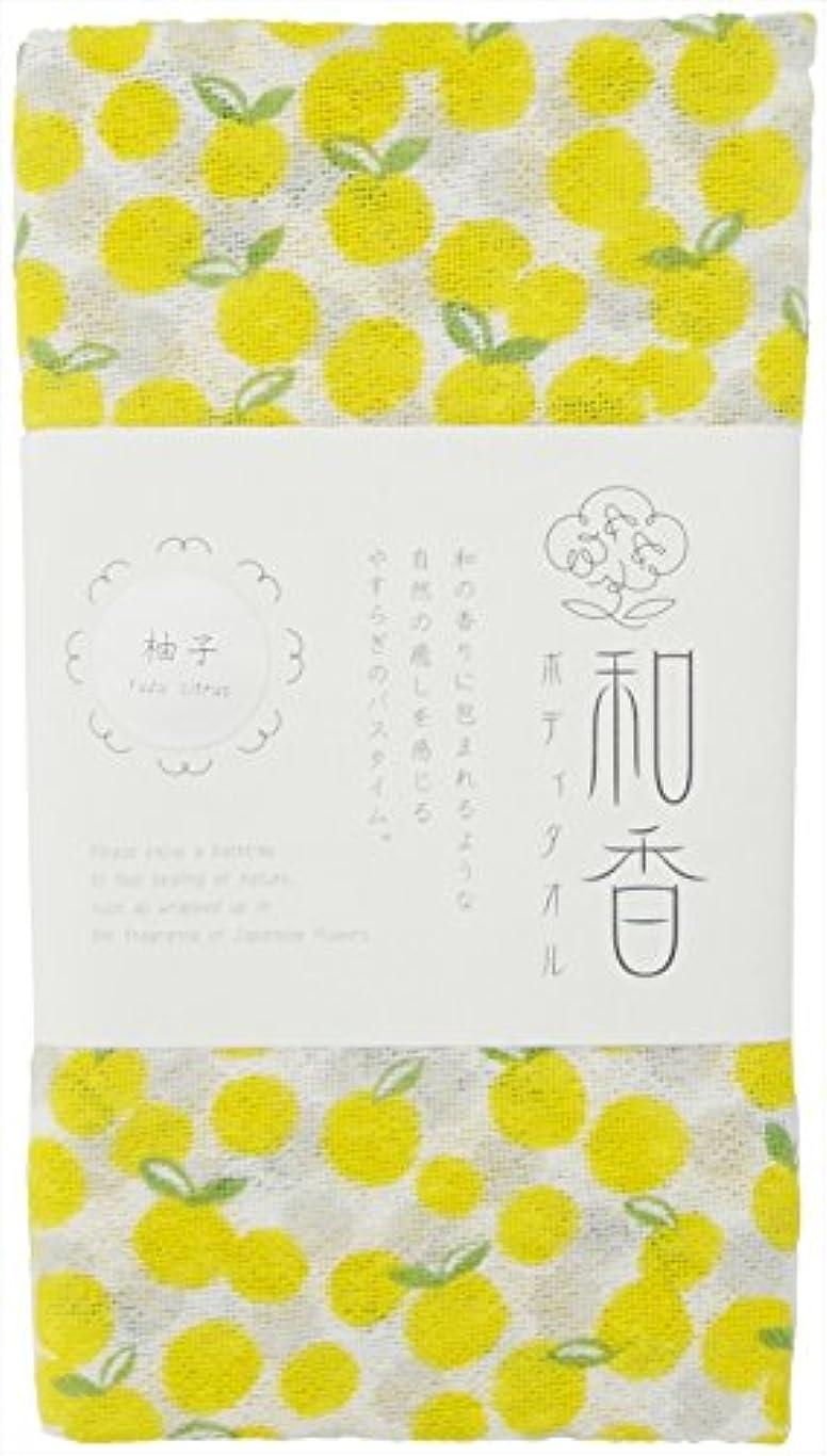 分泌する人柄ジュニア宮本 ボディタオル 肌にやさしい天然素材コットン 『和香』 柚子 0 32×90cm