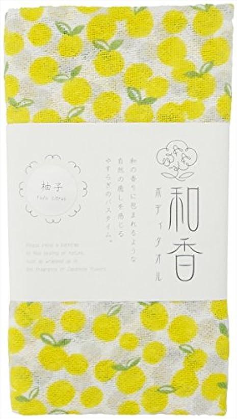 もっと少なく東方することになっている宮本 ボディタオル 肌にやさしい天然素材コットン 『和香』 柚子 0 32×90cm