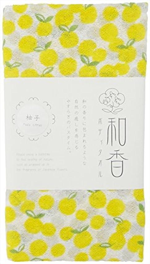 靄誘惑批判的宮本 ボディタオル 肌にやさしい天然素材コットン 『和香』 柚子 0 32×90cm