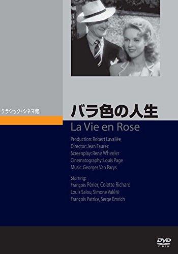 バラ色の人生 [DVD]