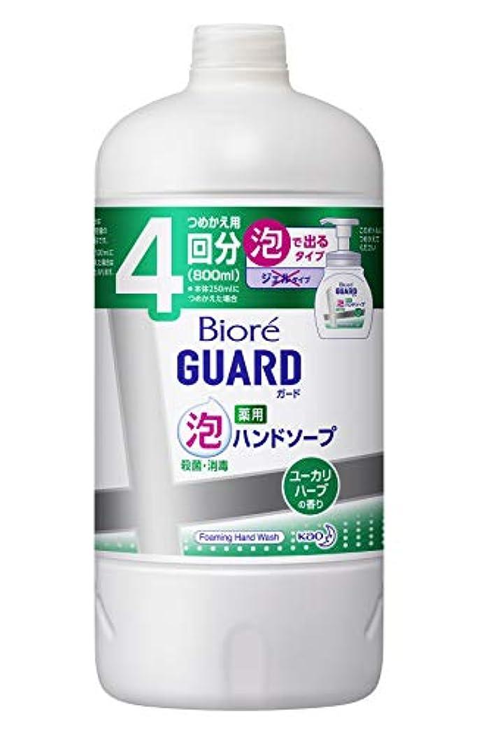 降臨制約含む【大容量】 ビオレガード薬用泡ハンドソープ ユーカリハーブの香り つめかえ用 800ml