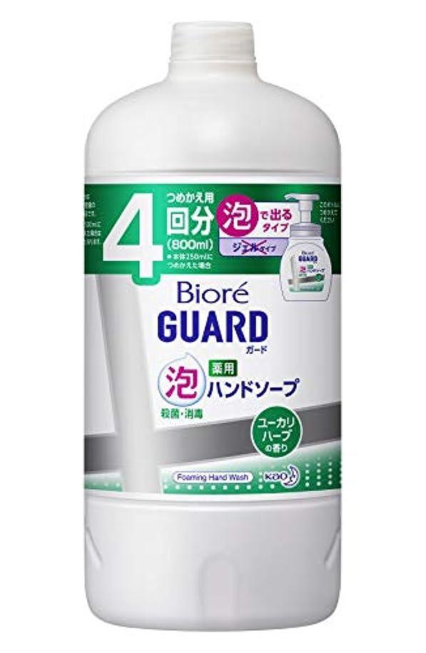【大容量】 ビオレガード薬用泡ハンドソープ ユーカリハーブの香り つめかえ用 800ml